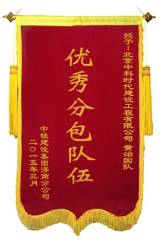 中国中铁 安全文化墙矢量图