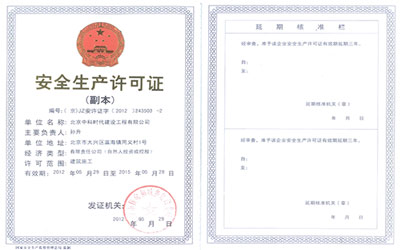中科时代集团安全生产许可证荣誉