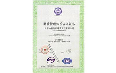 中科时代集团环境管理体系认证