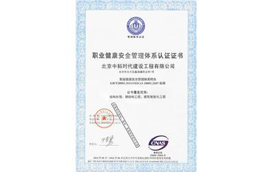 中科时代集团职业健康安全管理体系认证
