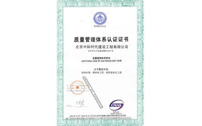 中科时代集团质量管理体系认证