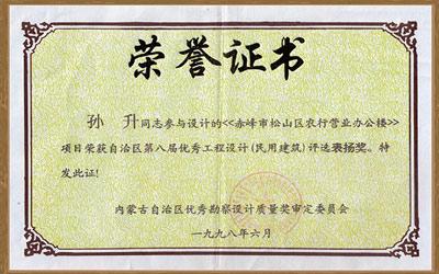 中科时代集团荣誉证书