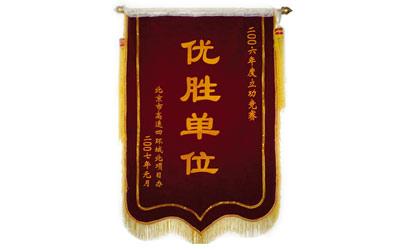 中科时代集团锦旗