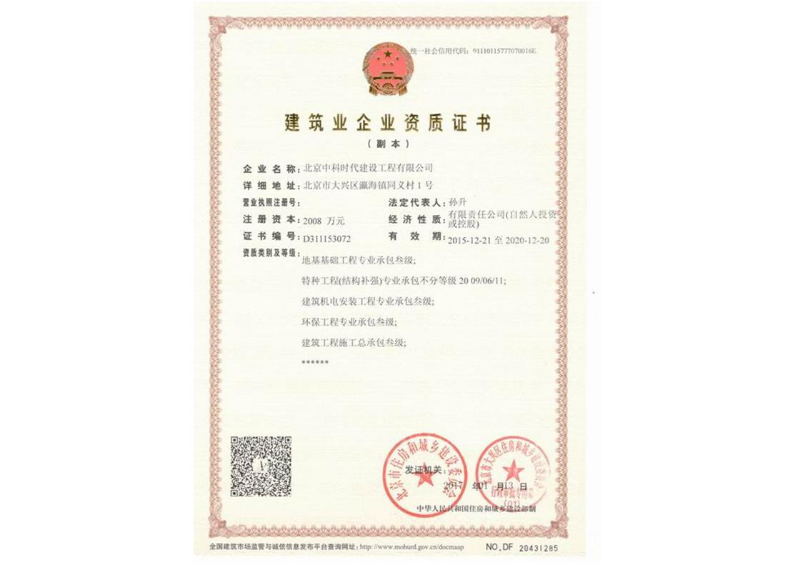 中科时代集团三级施工资质证书