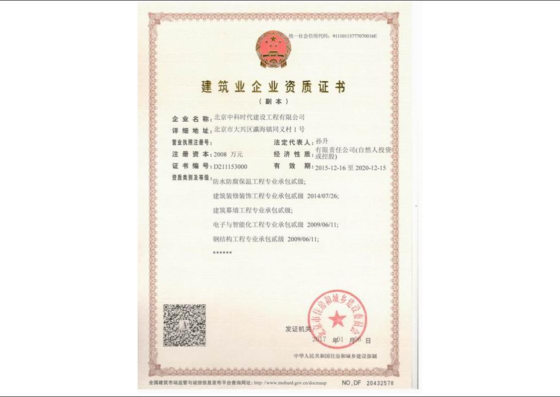 中科时代集团二级施工资质证书