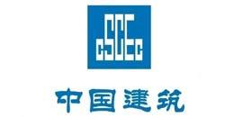 中科时代合作客户-中国建筑