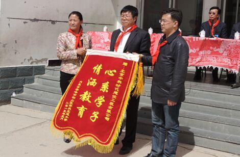 北京中科时代筑石希望工程