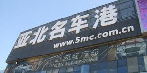 钢结构户外广告